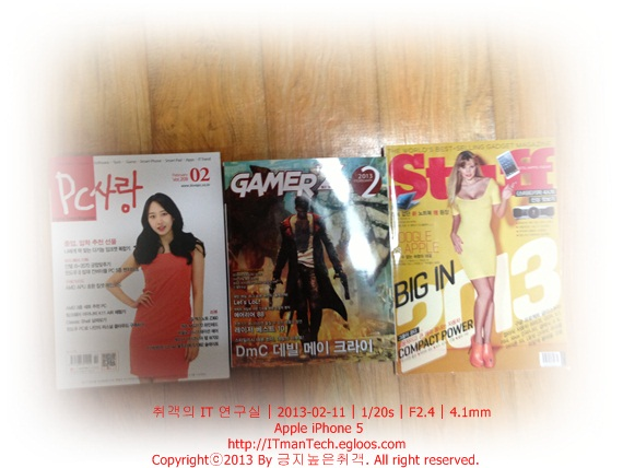 2013년 2월 월간 잡지 (게이머즈, PC사랑, 스터프)