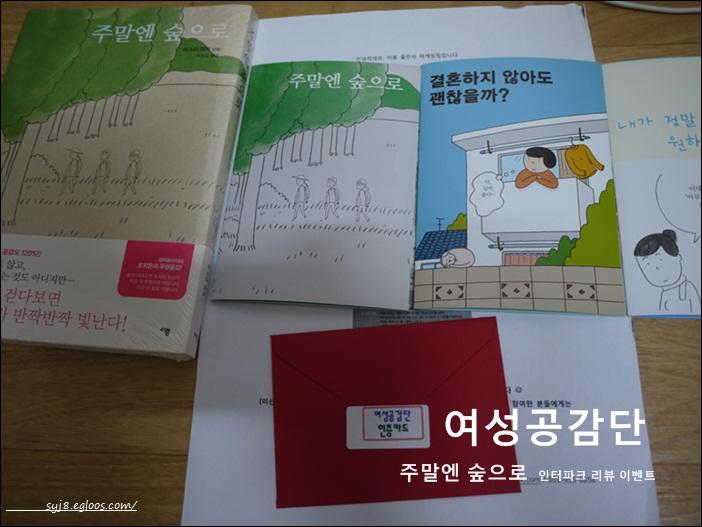 이봄출판사 - 여성 공감단