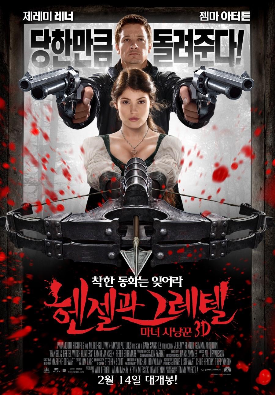 헨젤과 그레텔: 마녀 사냥꾼 3D (2013) - 액션이 넘..