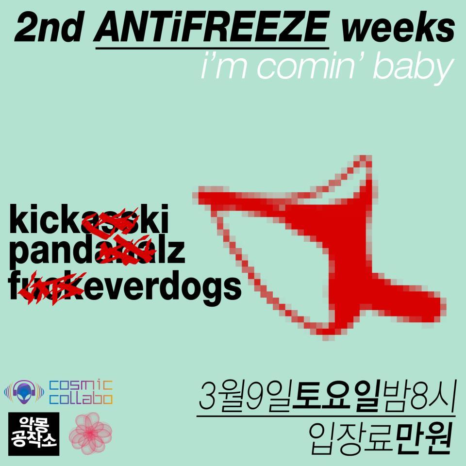"""2013.03.09(토) 08:00pm @코스믹 꼴라보 """"2nd ANTiF.."""