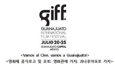 박찬욱 감독: 멕시코 과나후아또 국제영화제(GIFF 20..