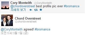 Chord, Cory 브로맨스...?