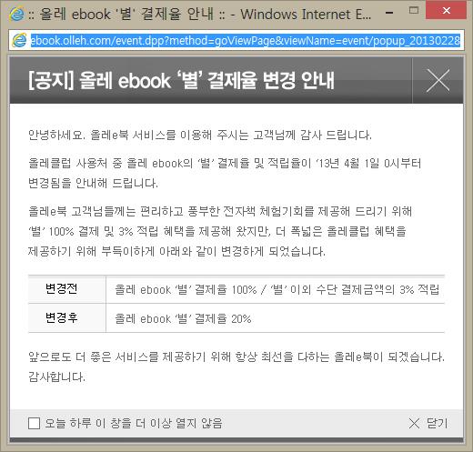 올레 ebook 별 결제율 변경, 100%->20%로