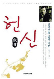 헌신 (2013-7)