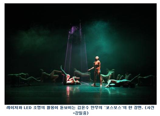 (서강대메리홀)무용공연 `코스모스`-김윤수 안무