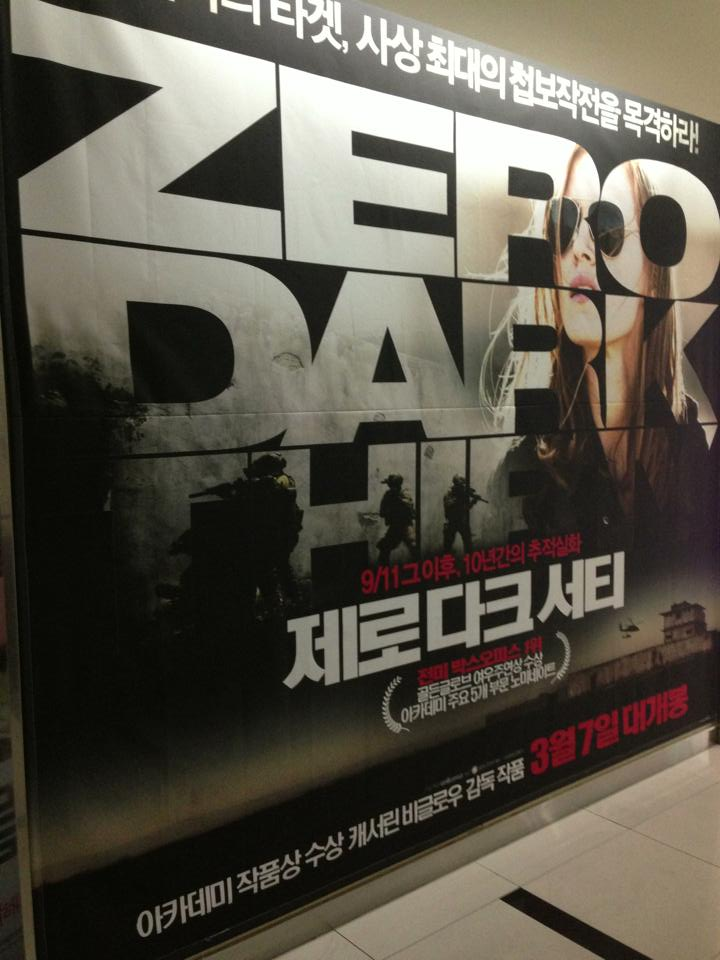 제로 다크 서티, Zero Dark Thirty, 2012