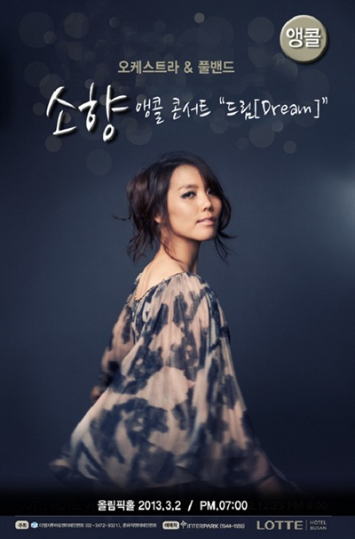 아이리스 2 OST, 소향의 '잊지 말아요'