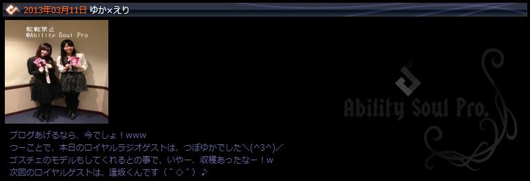 키타무라 에리 BLOG 2013. 3. 11「유카x에리」