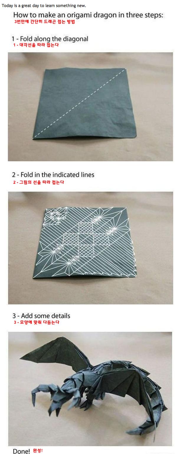세상에서 가장 쉬운 드래곤 종이접기