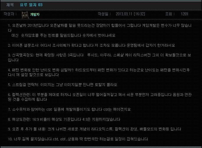 [EZ2ON] 개발자 일지 03