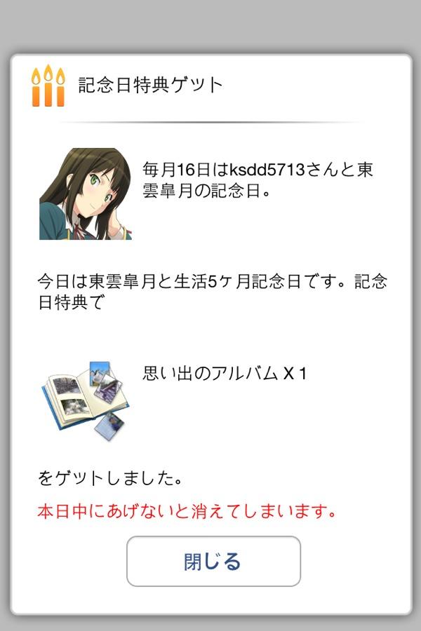 요메코레 시노노메 사츠키 5번째 기념일.