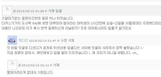 다카스기가의 도시락 5권 번역 관련해 문의주신 JK..