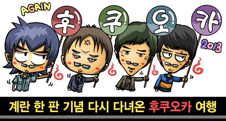2013-95. 계란 한 판 기념 다시 다녀온 후쿠오카 (2)..