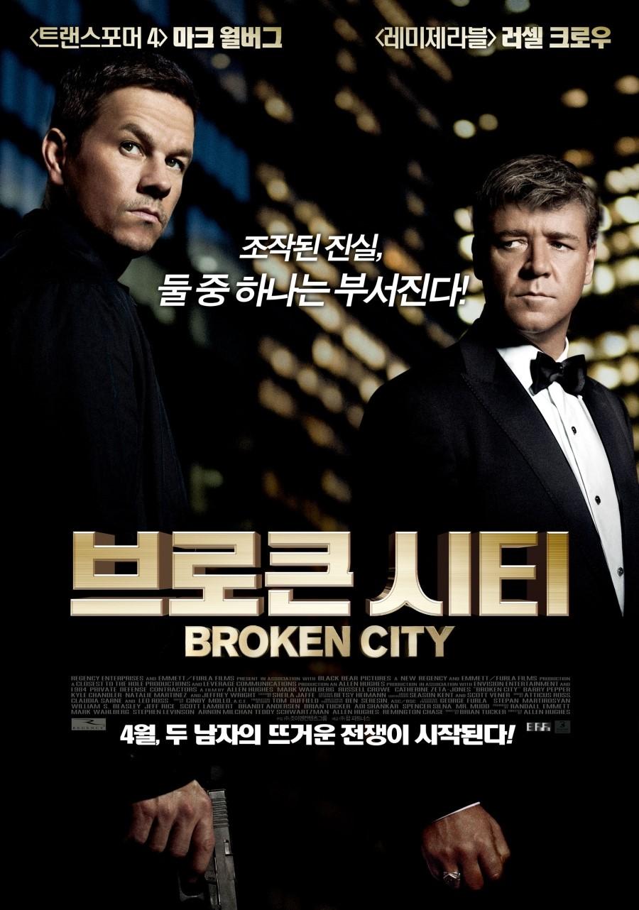 브로큰 시티 - 실망이 가득한 영화