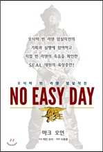 노 이지 데이(No Easy Day)