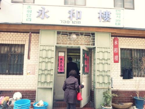 서촌탐방(8) 50년 3대 중국집 영화루