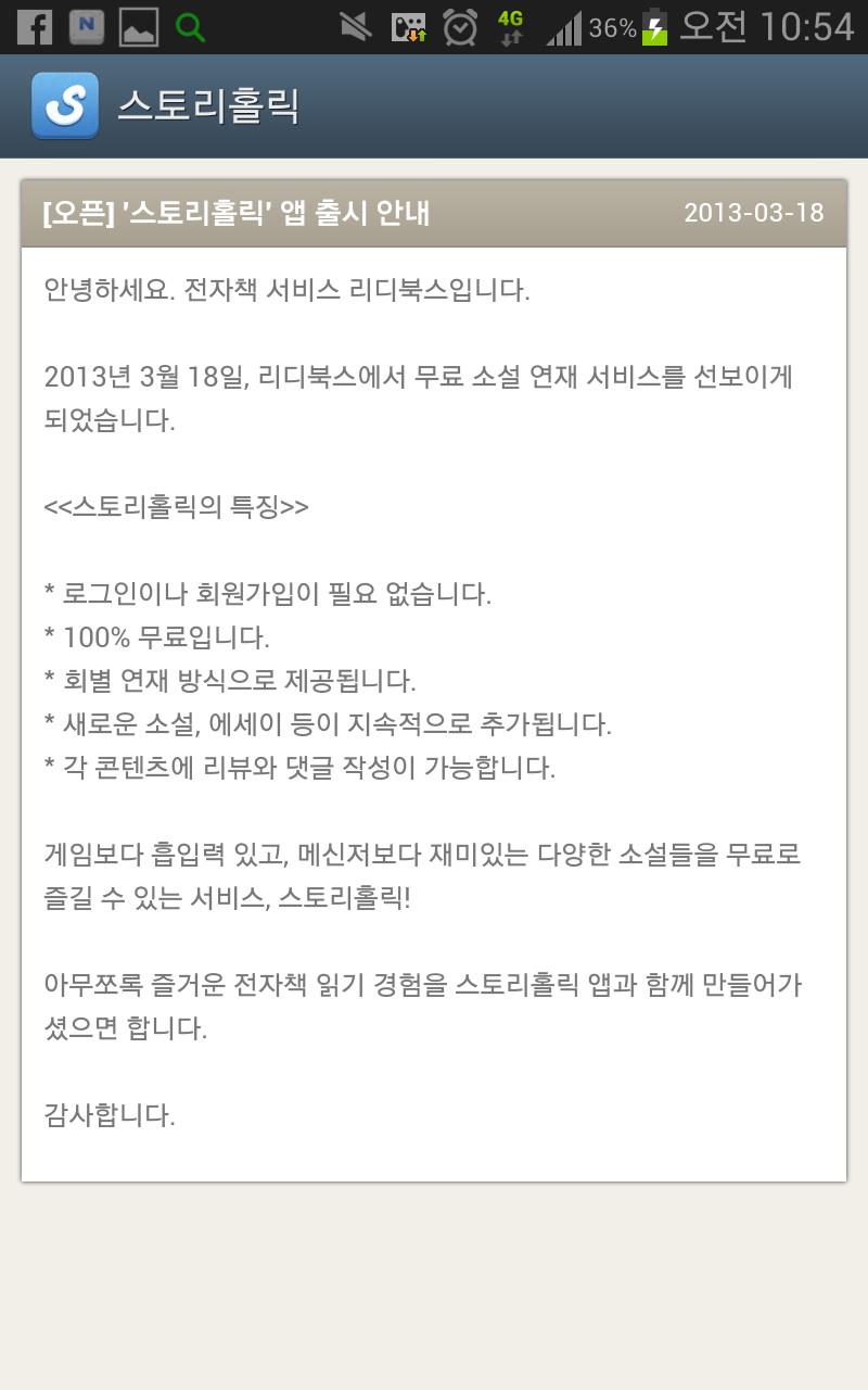 리디북스의 새작품 [스토리홀릭]
