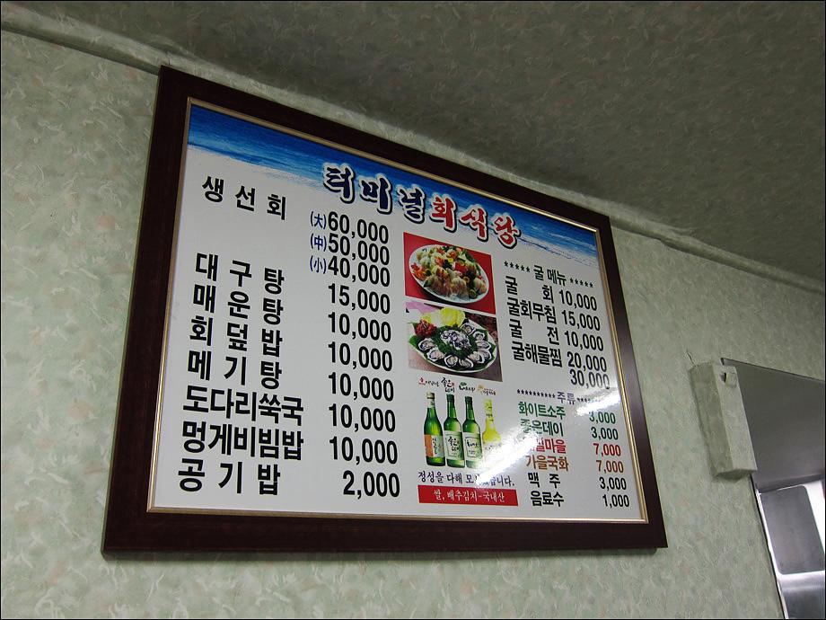 [통영] 터미널회식당 멍게비빔밥, 도다리쑥국 ..