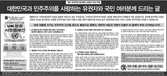 경악! 업글된 재외동포 시국 성명서.html