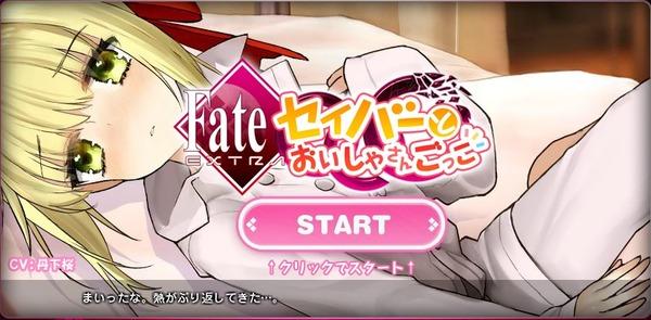 【Fate/EXTRA CCC】「세이버와 의사 놀이」가..