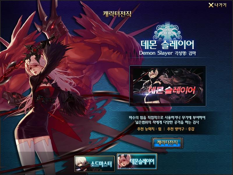 [던파] 여귀검 1차 전직 끝.
