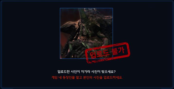 스타크래프트2 만우절 이벤트 초상화 업데이트를 할 ..