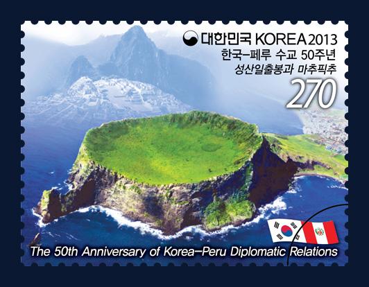 한국-페루 수교 50주년 기념우표