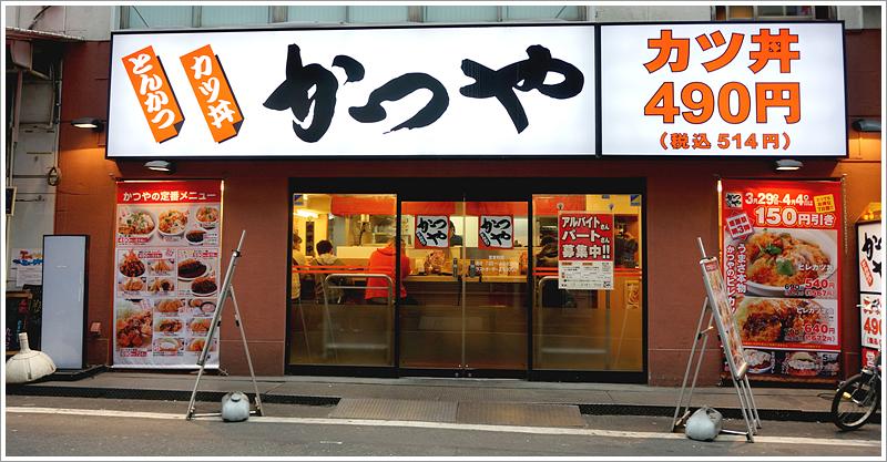 2013년 일본 도쿄 여행 3일차에서 먹은 녀석들