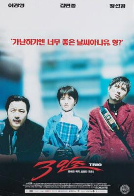 박찬욱 감독 - 3인조(1997)
