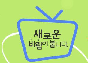 (특별)국민TV 조합원승인 기념 헌정 지면광고 초안