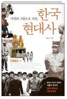 사진과 그림으로 보는 한국 현대사 - 서중석