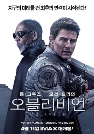 북미 박스오피스 '오블리비언' 한주 늦게 가서 1위