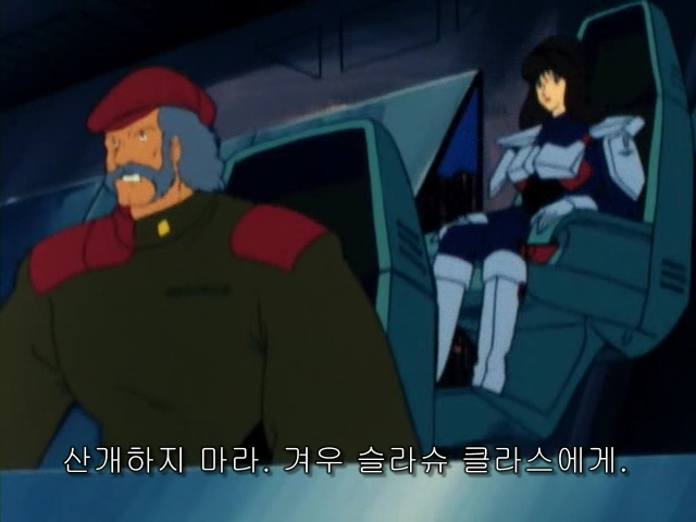 중전기 엘가임 53화