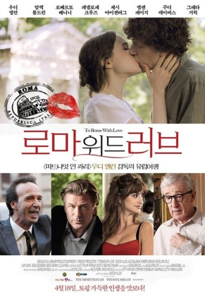 [MOVIE]로마 위드 러브(2012)