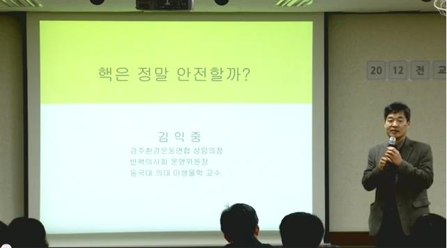 (링크) 핵이 정말 안전할까요? - 김익중 교수 강연..