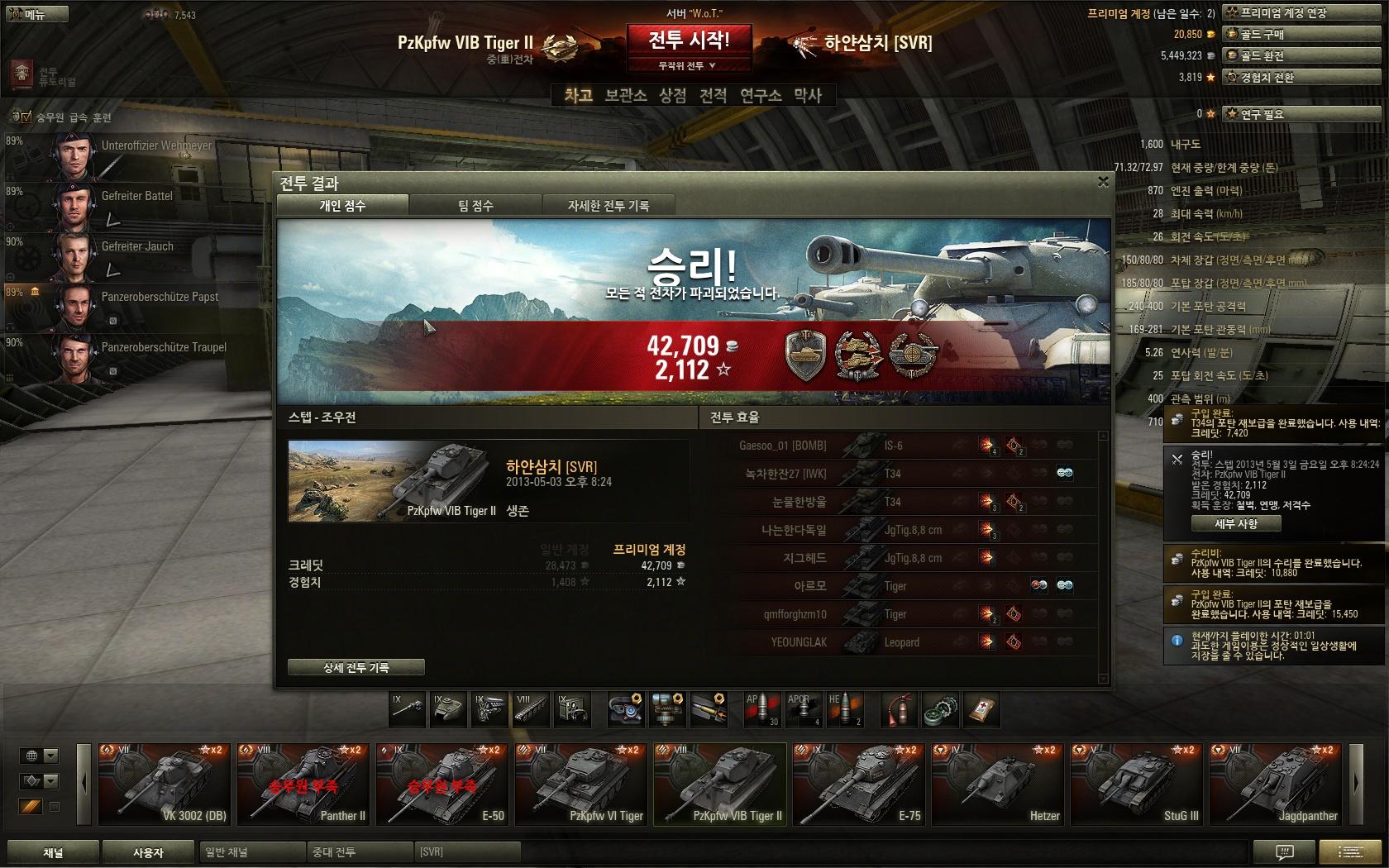 [WoT] 킹타이거는 역시 탱커임다.