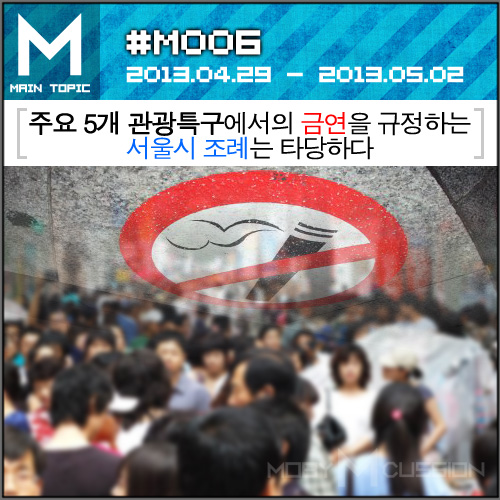#M006 - 주요 5개 관광특구에서의 금연을 규정하는 ..