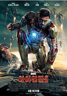 [영화] 아이언맨 3 (Iron Man, 2013)
