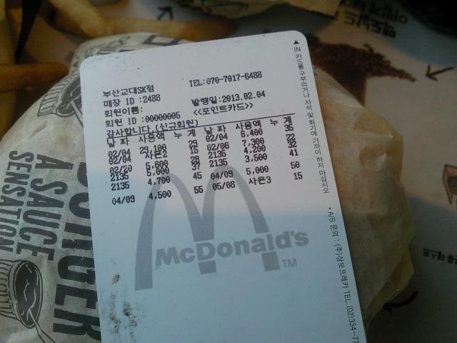맥도날드 포인트카드 폐지