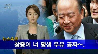 청와대 대변인 윤창중 미국에서 성추행!!