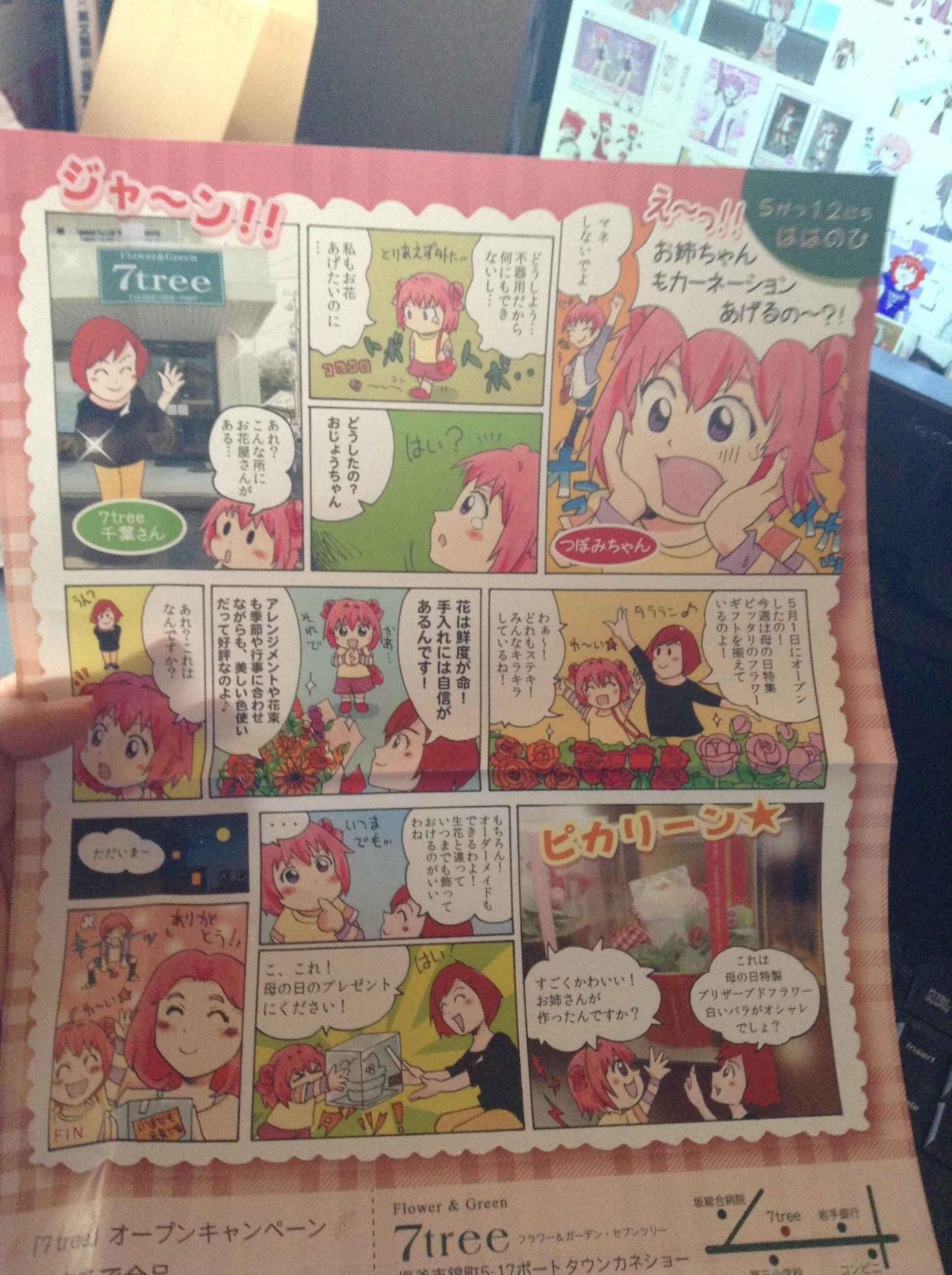 광고 전단지 만화 속 캐릭터가 '유루유리'의 아카리를..