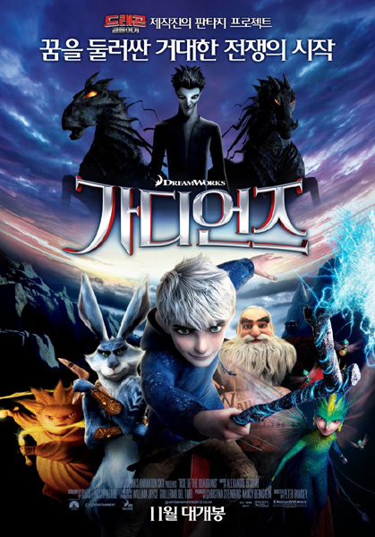 가디언즈(Rise of the Guardians.2012)