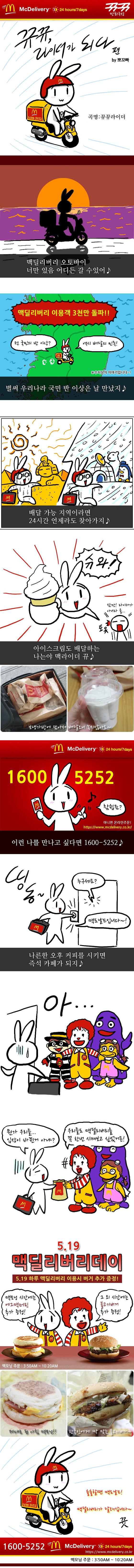뀨뀨만화극장 맥도날드 웹툰3 [뀨뀨라이더]편