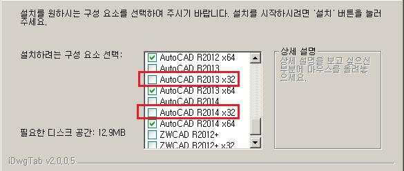 [패치]iDwgTab 2.0.0.5_patch8 , 설치프로..