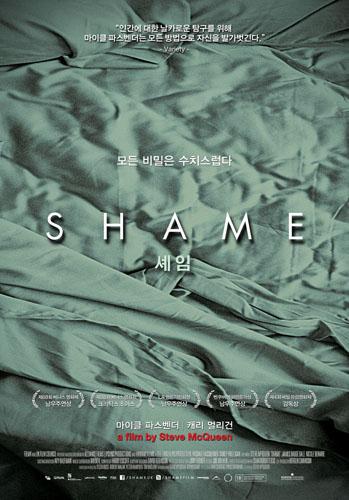 SHAME : 극도로 슬픈 영화