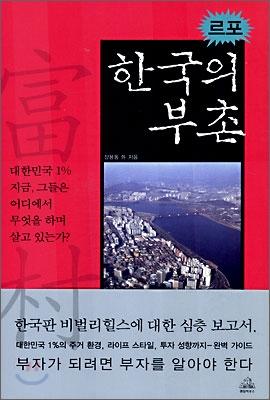 한국의 부촌