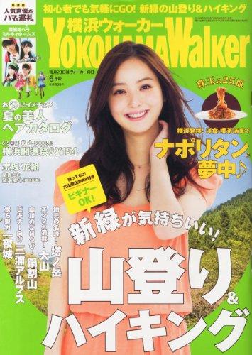 '요코하마 워커' 2013년 6월호 표지 사진에 밀키홈즈 등장?