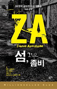 [소식] 제4회 좀비 문학상(ZA 공모전)