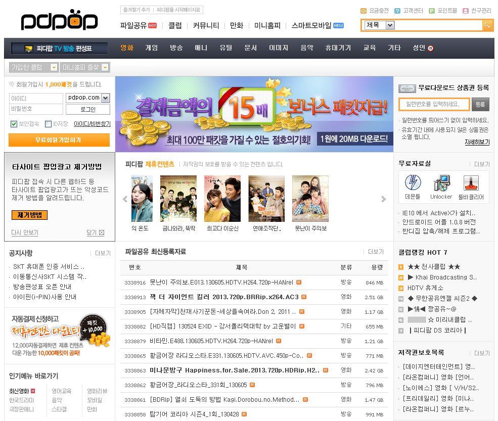 피디팝 무료쿠폰(중복쿠폰) 십만 패킷 신규 번호 2..