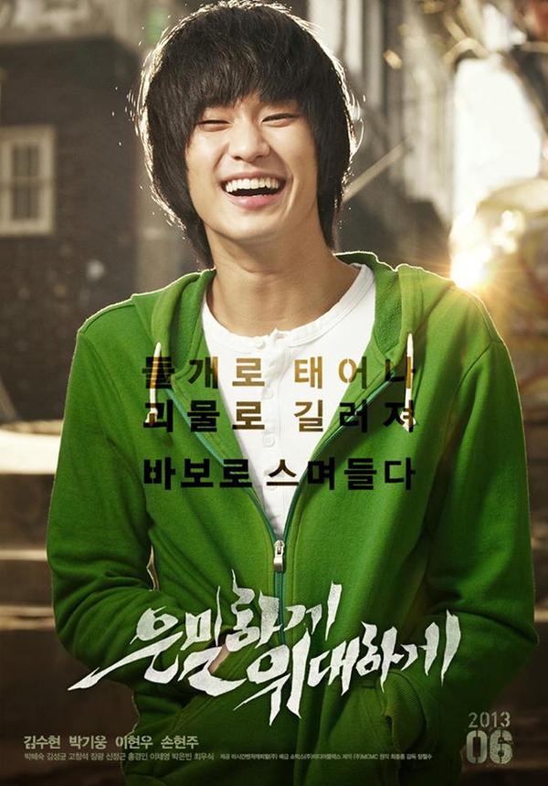 은밀하게 위대하게, 김수현 '또' 일냈다!